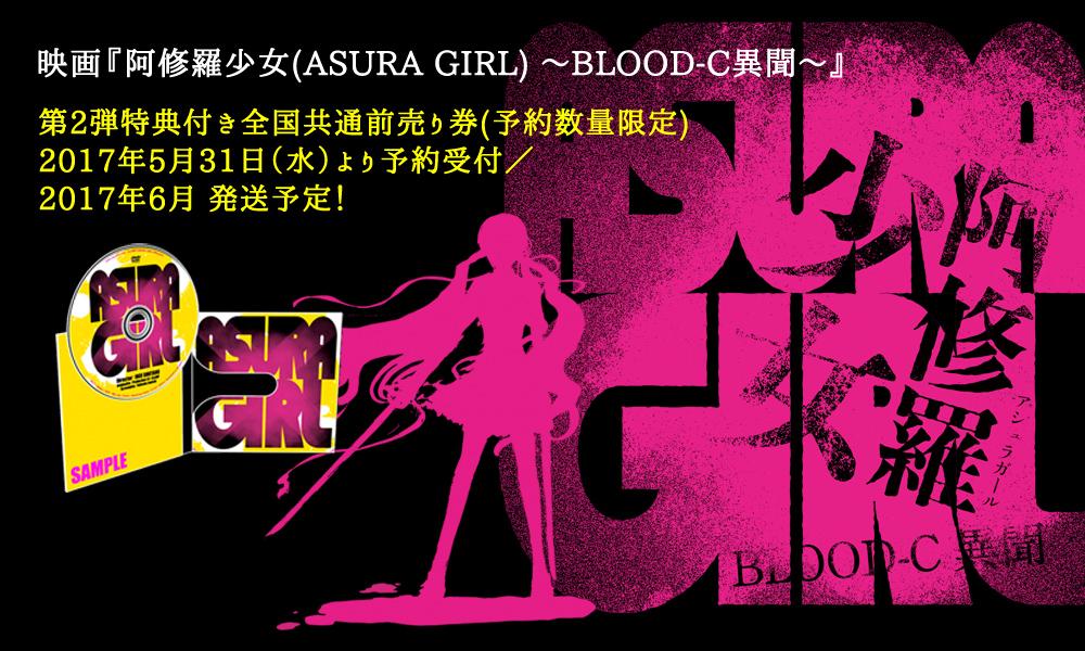 映画『阿修羅少女(ASURA GIRL) 〜BLOOD-C異聞〜』